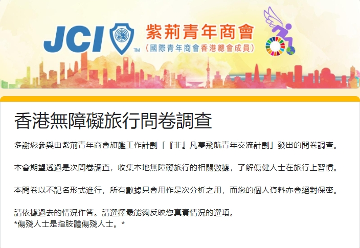 「『非』凡夢飛航青年交流計劃」香港無障礙旅行問卷調查📮📮