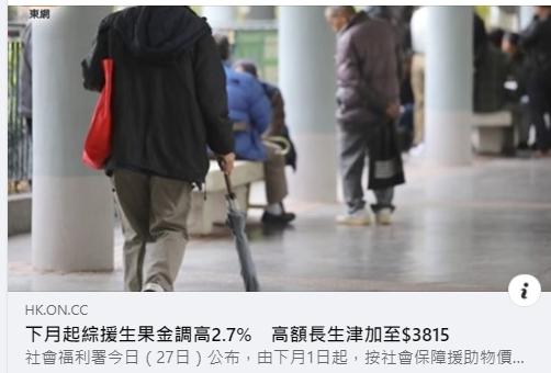 下月起綜援生果金調高2.7%