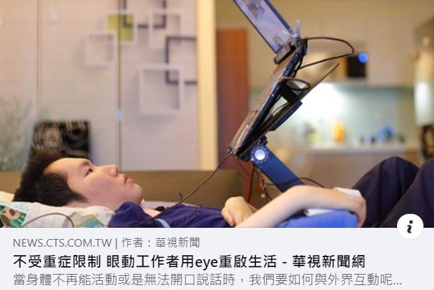 不受重症限制 眼動工作者用eye重啟生活