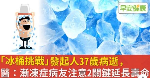 「冰桶挑戰」發起人37歲病逝