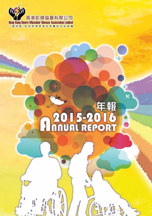 年報-2015-2016