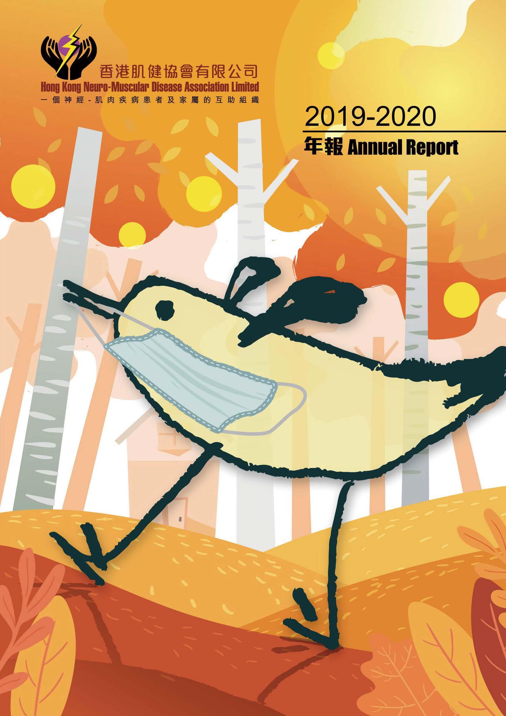 年報-2019-2020