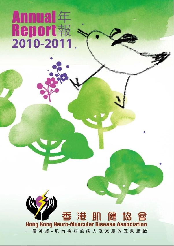 年報_2010-2011