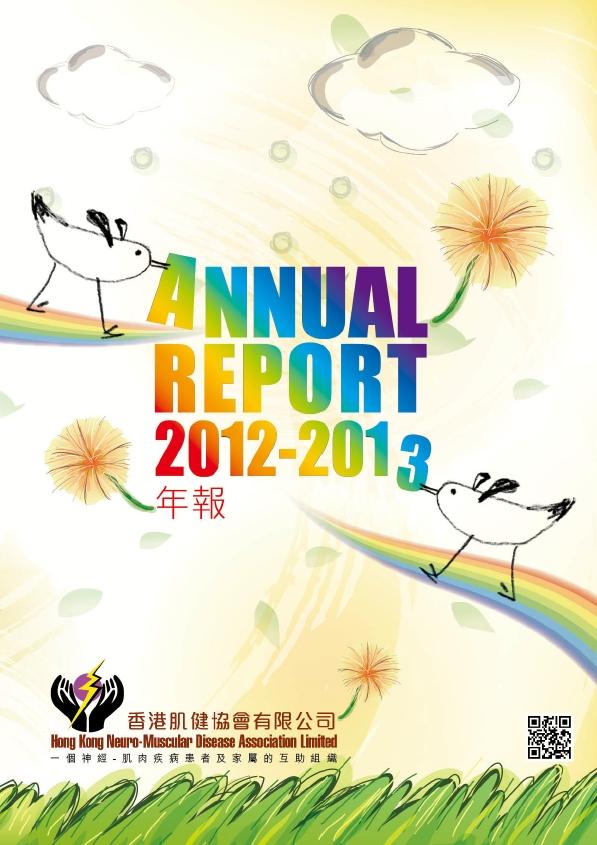 年報_2012-2013
