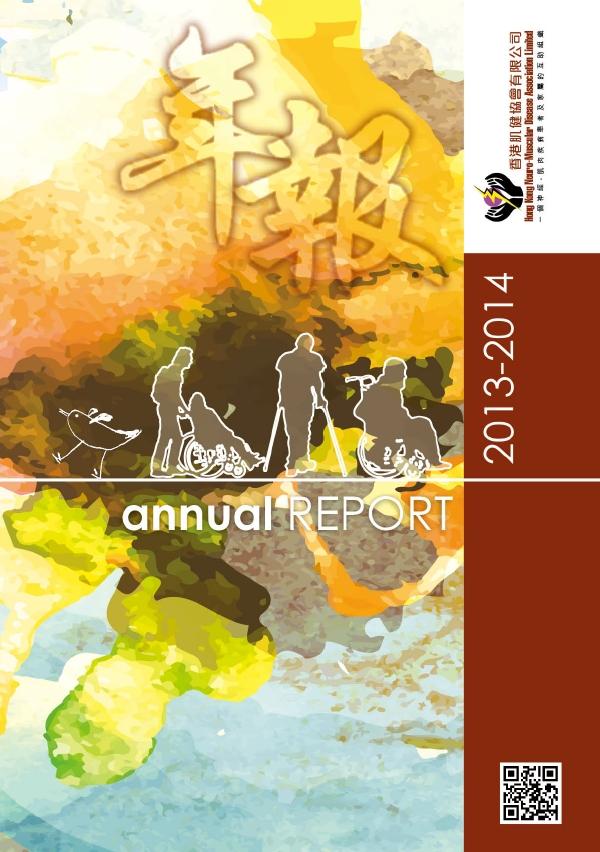 年報_2013-2014