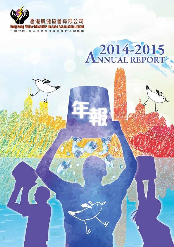 年報_2014-2015
