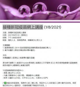 接種新冠疫苗網上講座 (1/8/2021)