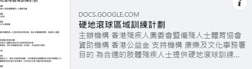 香港殘奧會【#硬地滾球區域訓練計劃 🔴⚪🔵 現正接受報名】