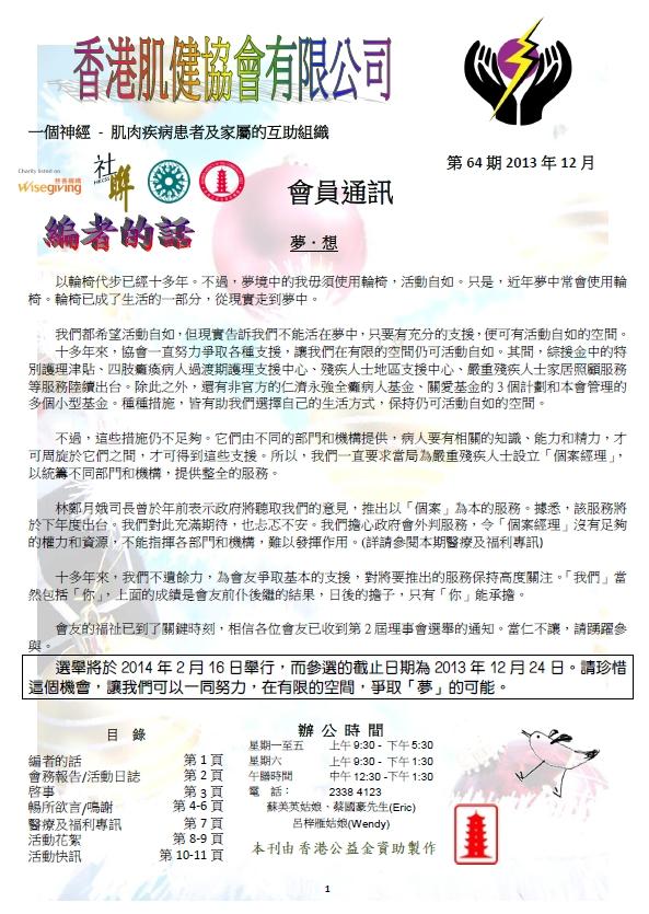 第64期會員通訊_活動快訊