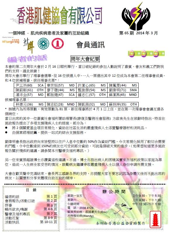 第65期會員通訊_活動快訊