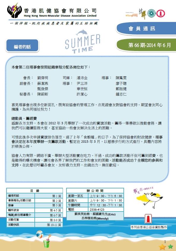 第66期會員通訊_活動快訊
