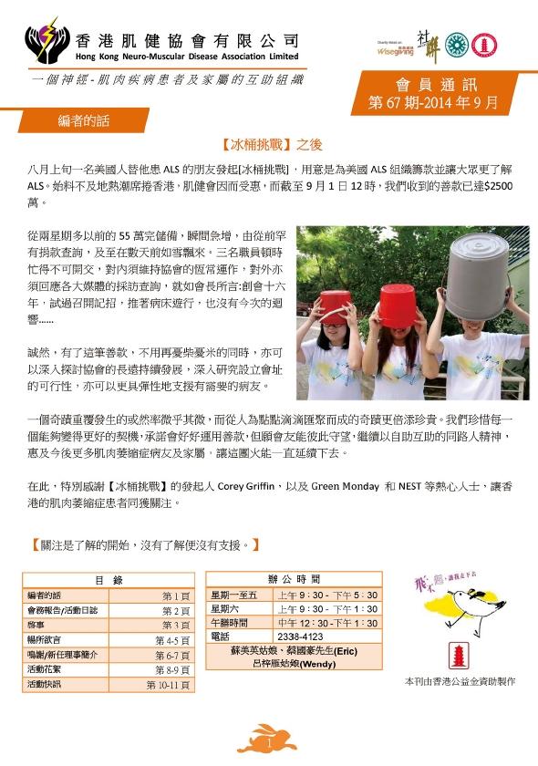 第67期會員通訊_活動快訊