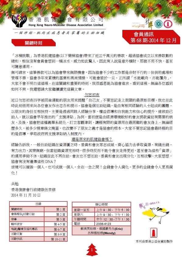 第68期會員通訊_活動快訊