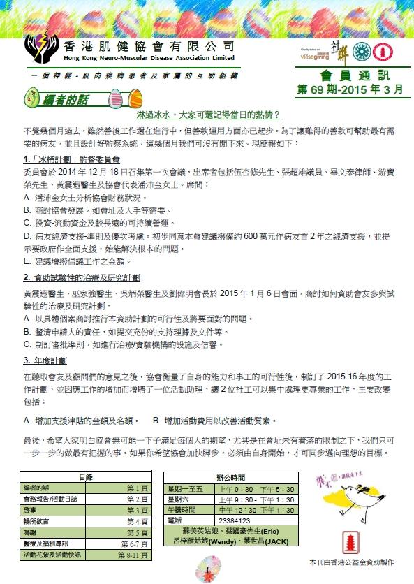 第69期會員通訊_活動快訊