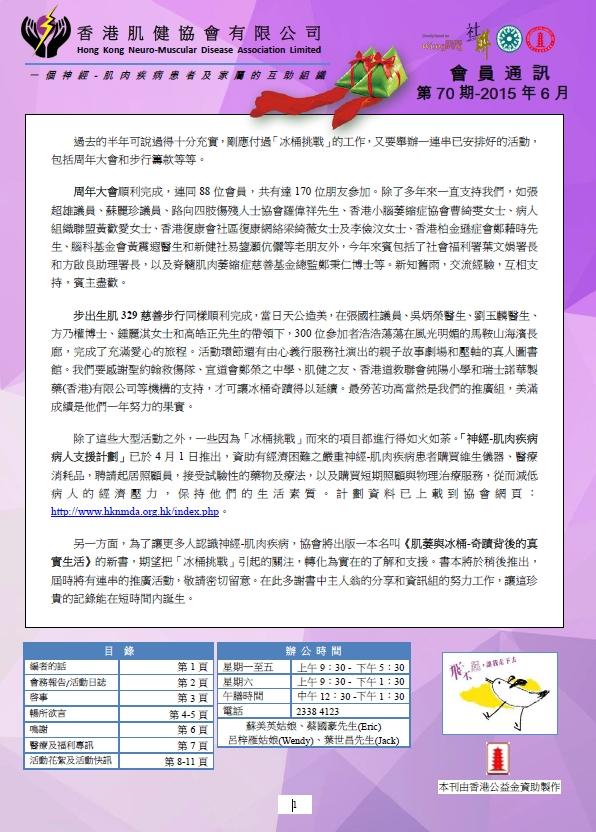 第70期會員通訊_活動快訊