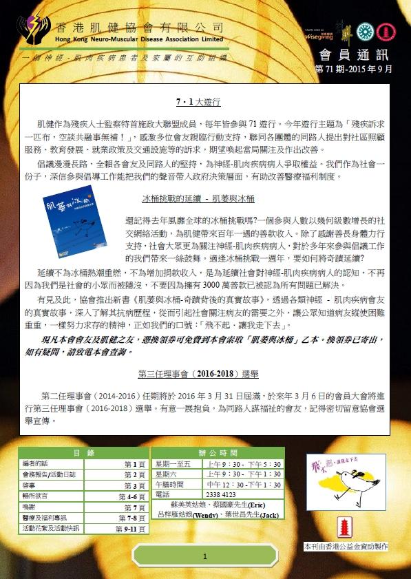 第71期會員通訊_活動快訊