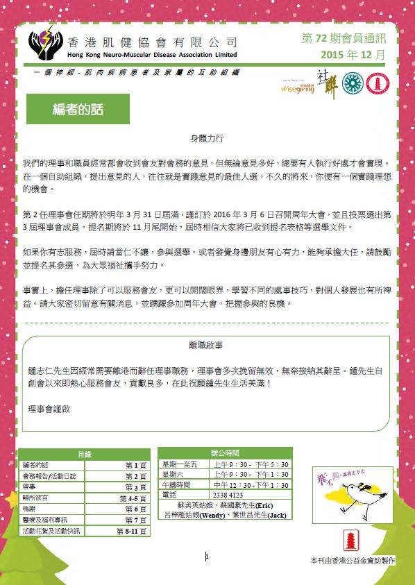 第72期會員通訊_活動快訊