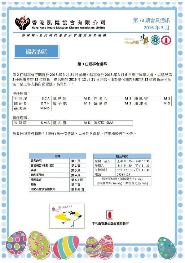 第73期會員通訊_活動快訊