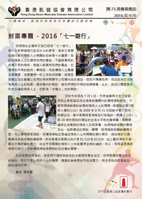 第75期會員通訊_活動快訊