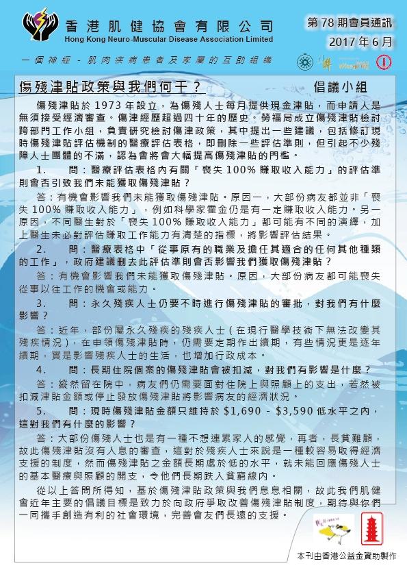 第78期會員通訊_活動快訊