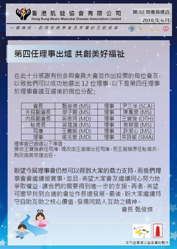 第82期會員通訊_活動快訊