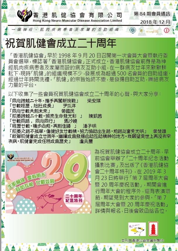 第84期會員通訊_活動快訊
