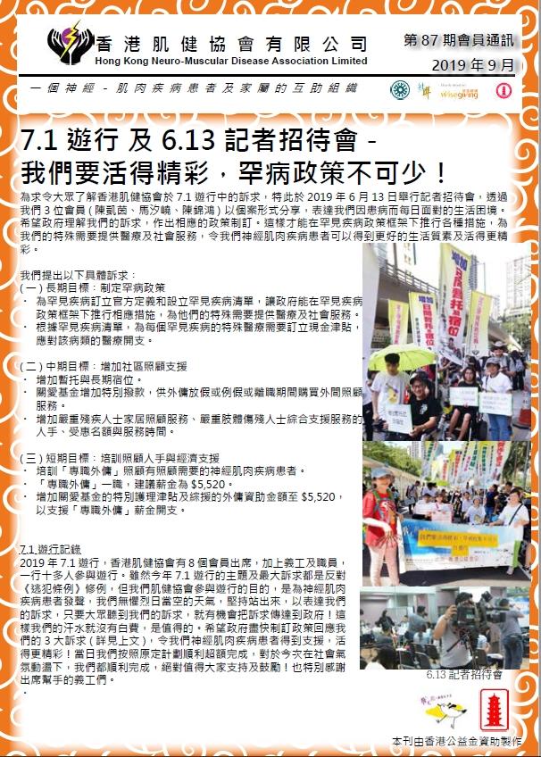 第87期會員通訊_活動快訊