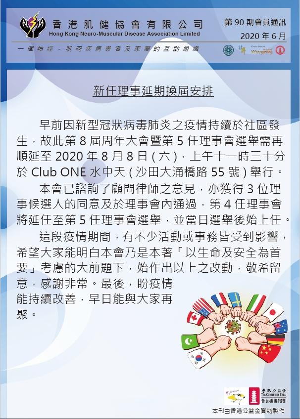 第90期會員通訊_活動快訊