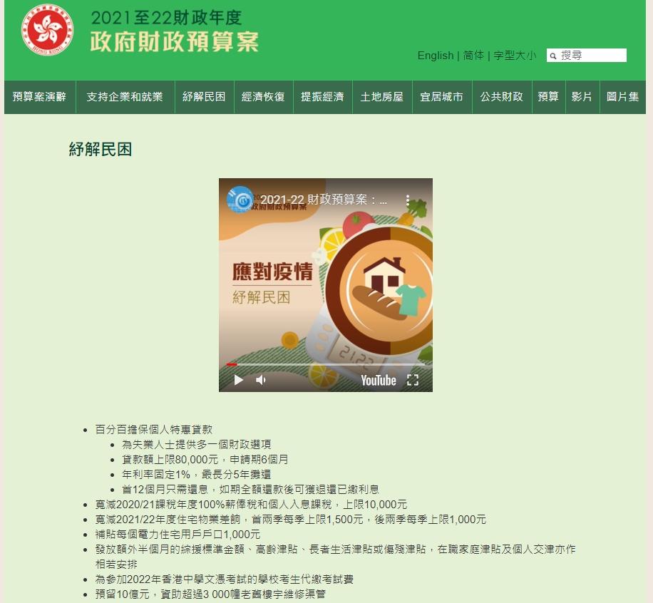 2021財政預算案今日(24/2)公布,唔知大家有冇受惠於呢次「派糖」措施呢🤨