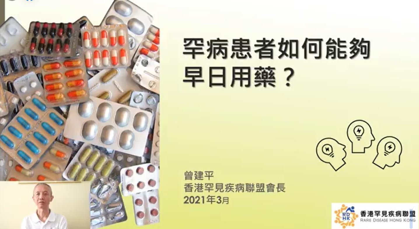 2021-04-08 「罕病患者如何早日用藥?」