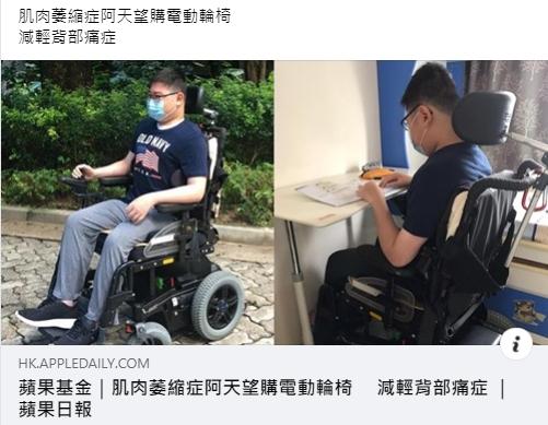 蘋果基金 肌肉萎縮症阿天望購電動輪椅  減輕背部痛症
