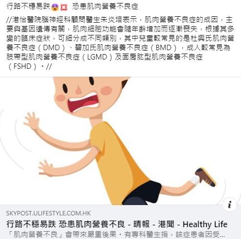 行路不穩易跌😵💢 恐患肌肉營養不良症