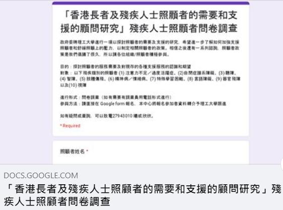 「香港長者及殘疾人士照顧者的需要和支援的顧問研究」殘疾人士照顧者問卷調查