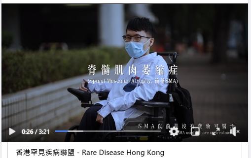 香港罕見疾病聯盟 – Rare Disease Hong Kong