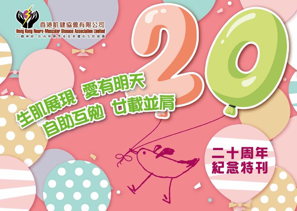 香港肌健協會二十周年特刊