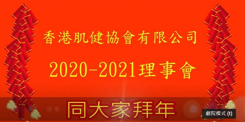 香港肌健協會2020-2021理事會同大家拜年