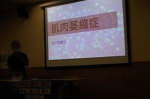 2021年8月28日(六) MND (運動神經細胞疾病) 醫生講座。 鳴謝本會顧問郭子堅醫生主講