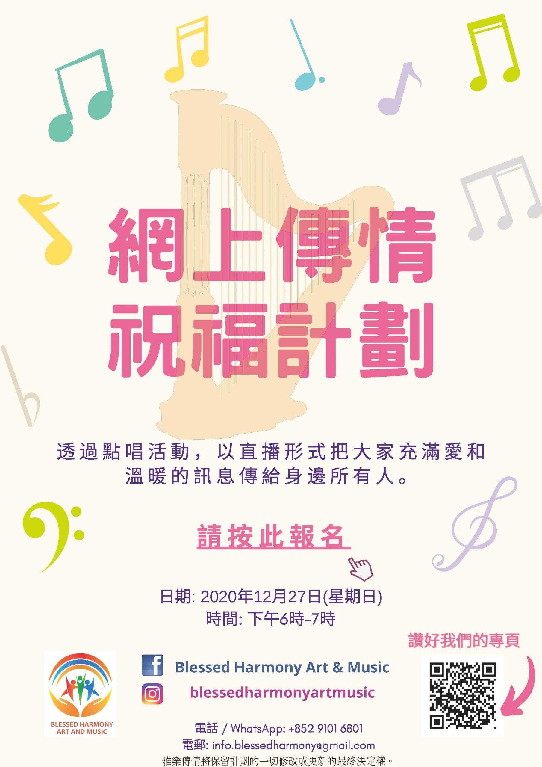 🌈❣️雅樂傳情 Blessed Harmony Art and Music🌈❣️第二次音樂分享會