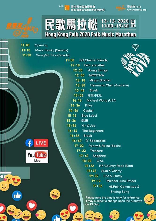 2020.12.13 (日) – 『香港友folk 2020』馬拉松式民歌匯演 (Live Streaming Concert))