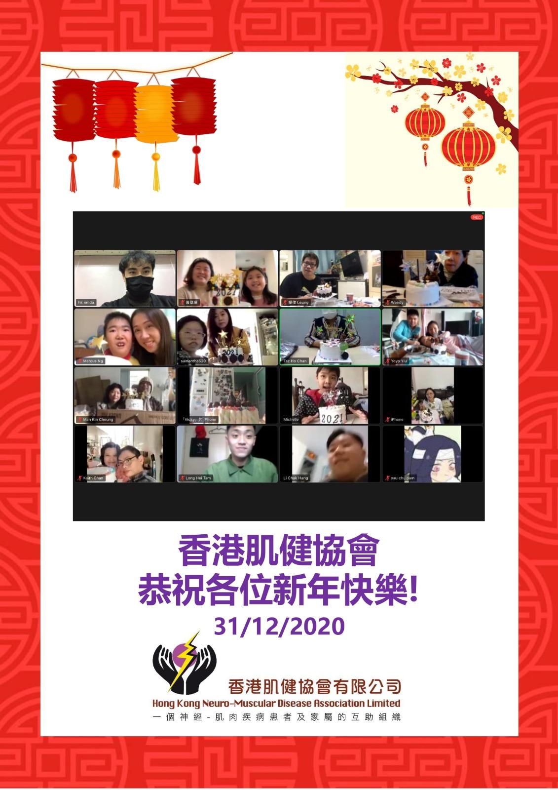 香港肌健協會-恭祝新年快樂
