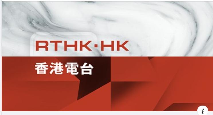 香港電台社區廣播節目📻🎧-今集名稱:「乘風破浪」